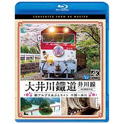 大井川鐵道 井川線 4K撮影作品 南アルプスあぷとライン 千頭〜井川
