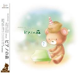 【在庫限り】 〔音楽CD〕 CLANNAD/Tomoyo After Piano Arrange Album 'ピアノの森'