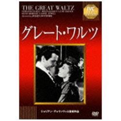 グレートワルツ 【DVD】 [DVD]