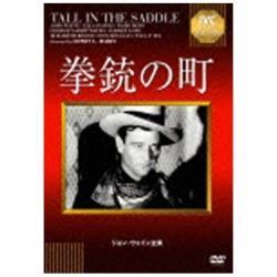 拳銃の町 【DVD】 [DVD]