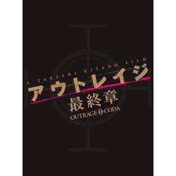 アウトレイジ 最終章 スペシャルエディション 特装限定版   [ブルーレイ]