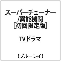 スーパーチューナー/異能機関(初回限定版) BD