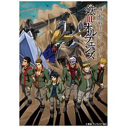 機動戦士ガンダム鉄血のオルフェンズBlu-ray BOX Flagship Edition