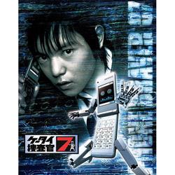 ケータイ捜査官7 Blu-ray BOX 【ブルーレイ】