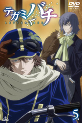 テガミバチ 5 【DVD】   [DVD]