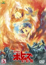 装甲騎兵ボトムズ 幻影篇 5 【DVD】
