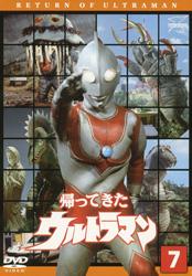 帰ってきたウルトラマン Vol.7 【DVD】   [DVD]