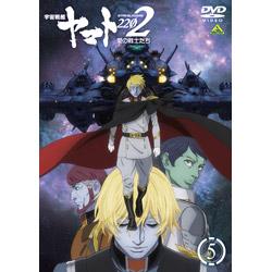 [5] 宇宙戦艦ヤマト2202 愛の戦士たち 5 DVD