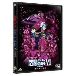 [6] 機動戦士ガンダム THE ORIGIN VI 誕生 赤い彗星 DVD