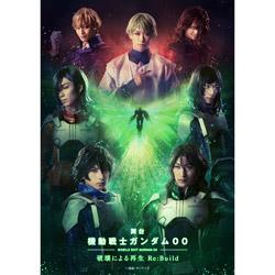舞台『機動戦士ガンダム00 -破壊による再生-Re:Build』 特装限定版 DVD
