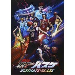 舞台「黒子のバスケ」ULTIMATE-BLAZE DVD