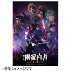 舞台「幽☆遊☆白書」 其の弐 DVD