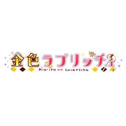 金色ラブリッチェ+金色ラブリッチェ-Golden Time- セット 『ゴールデンパック』