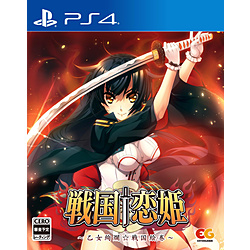 戦国†恋姫〜乙女絢爛☆戦国絵巻〜 通常版 【PS4ゲームソフト】