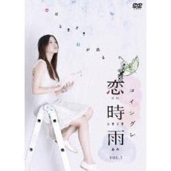 恋時雨 Vol.1 【DVD】   [DVD]