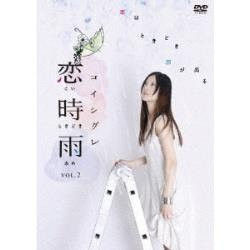 恋時雨 Vol.2 【DVD】   [DVD]