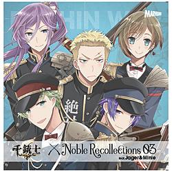 「千銃士」絶対高貴ソング&ドラマCD Noble Recollections 03 CD