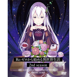 Re:ゼロから始める異世界生活 2nd season 1(DVD)