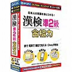 〔Win・Mac版〕 漢検準2級 合格力 (CD-ROM&ネットブック 両インストール対応)