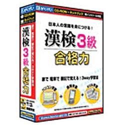 〔Win・Mac版〕 漢検3級 合格力 (CD-ROM&ネットブック 両インストール対応)