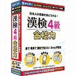 〔Win・Mac版〕 漢検4級 合格力 (CD-ROM&ネットブック 両インストール対応)