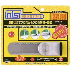 日本ロックサービス 窓のカギ 「はいれーぬ 鍵なし」 DS-H-25