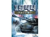 1944~バルジの戦い~