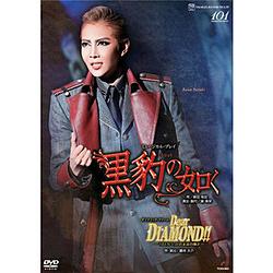 ミュージカル・プレイ『黒豹の如く』/ダイナミック・ドリーム『Dear DIAMOND!!』—101カラットの永遠の輝き—