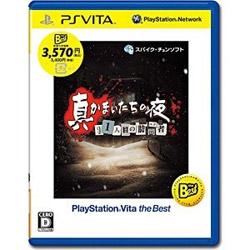真かまいたちの夜 11人目の訪問者(サスペクト) PlayStation Vita the Best 【PS Vitaゲームソフト】