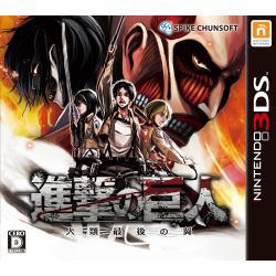 進撃の巨人 人類最後の翼【3DS】   [ニンテンドー3DS]
