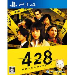 〔中古〕 428 封鎖された渋谷で【PS4】