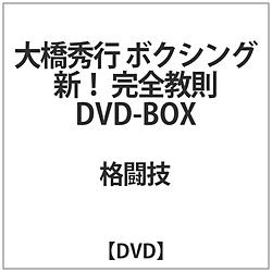 大橋秀行 ボクシング 新!完全教則DVD-BOX DVD