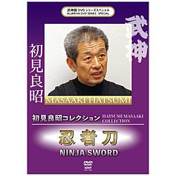 武神館DVDシリーズSpecial 初見良昭コレクション 忍者刀 DVD