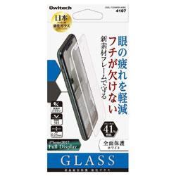 iPhone X用 液晶保護ガラス 全面保護 ブルーライトカット41% PET素材フレーム 0.26mm ホワイト OWL-TGPIP8F-WBC
