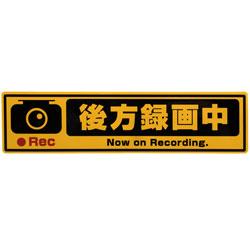 ドライブレコーダー搭載ステッカー 後方録画中 Sサイズ OWL-STK01-YE イエロー