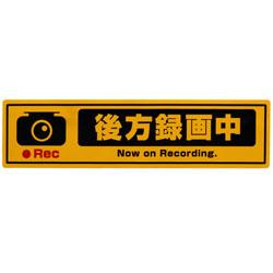 ドライブレコーダー搭載ステッカー 後方録画中 Mサイズ OWL-STK02-YE イエロー