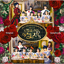 BEYOOOOONDS / 演劇女子部「不思議の国のアリスたち」サントラ CD