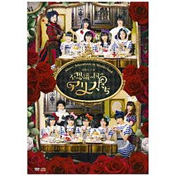 BEYOOOOONDS / 演劇女子部 不思議の国のアリスたち DVD