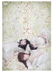 ステーシーズ 少女再殺歌劇 【DVD】