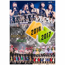Hello!Project COUNTDOWN PARTY 2016 〜GOOD BYE & HELLO!〜 DVD