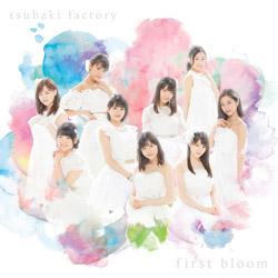 つばきファクトリー / first bloom 通常盤 CD