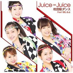 Juice=Juice/地団駄ダンス/Feel!感じるよ 初回生産限定盤A CD