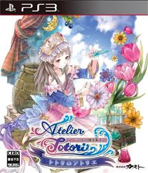 【在庫限り】 トトリのアトリエ 〜アーランドの錬金術士2 通常版 PS3