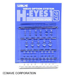 オプションシステム・シリーズ OP251 H・アイズ 1(標準サイズ) クリア