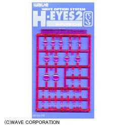 オプションシステム・シリーズ OP255 H・アイズ 2(ラージサイズ) ピンク