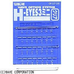 オプションシステム・シリーズ OP257 H・アイズ 3(ミニサイズ) クリア