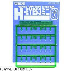 オプションシステム・シリーズ OP259 H・アイズ 3(ミニサイズ) グリーン