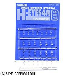 オプションシステム・シリーズ OP281 H・アイズ 4(角型タイプ) クリア