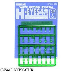 オプションシステム・シリーズ OP283 H・アイズ 4(角型タイプ) グリーン