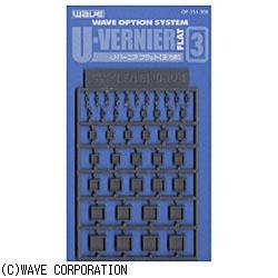 オプションシステム・シリーズ OP351 U・バーニア フラット(3) 正方形